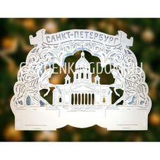 Светильник Санкт-Петербург, ИСААКИЕВСКИЙ СОБОР, 20 см, на батарейках, белый